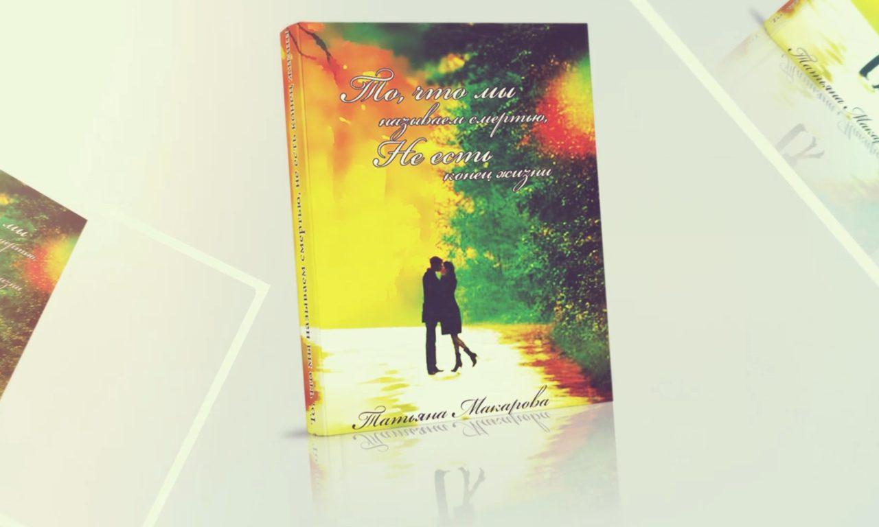 """Обложка книги """"То, что мы называем смертью, не есть конец жизни"""""""