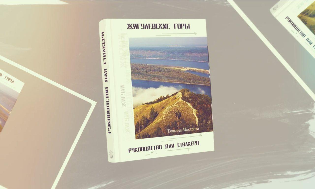 """Обложка книги """"""""Жигулёвские горы. Руководство для сталкера"""""""