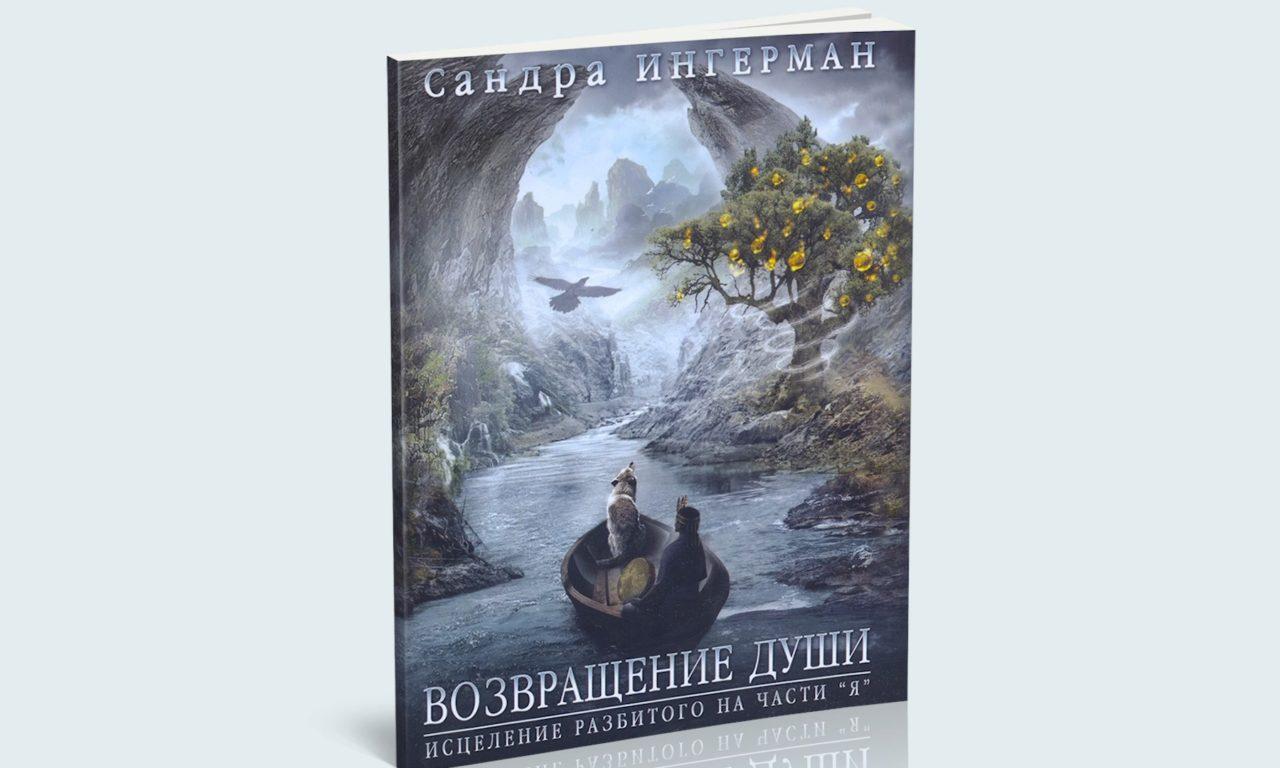 Возвращение души обложка книги