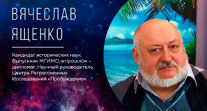 Вячеслав Ященко