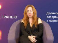 Ирина Котихина